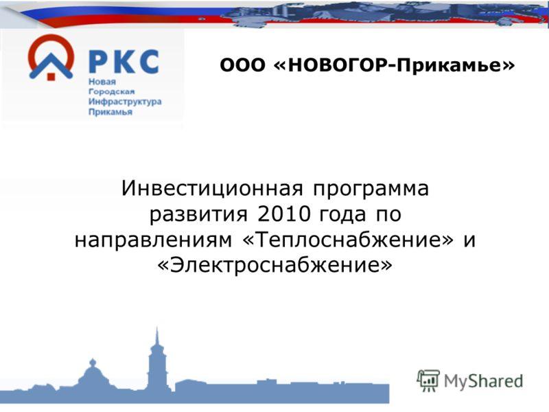 Инвестиционная программа развития 2010 года по направлениям «Теплоснабжение» и «Электроснабжение» ООО «НОВОГОР-Прикамье»