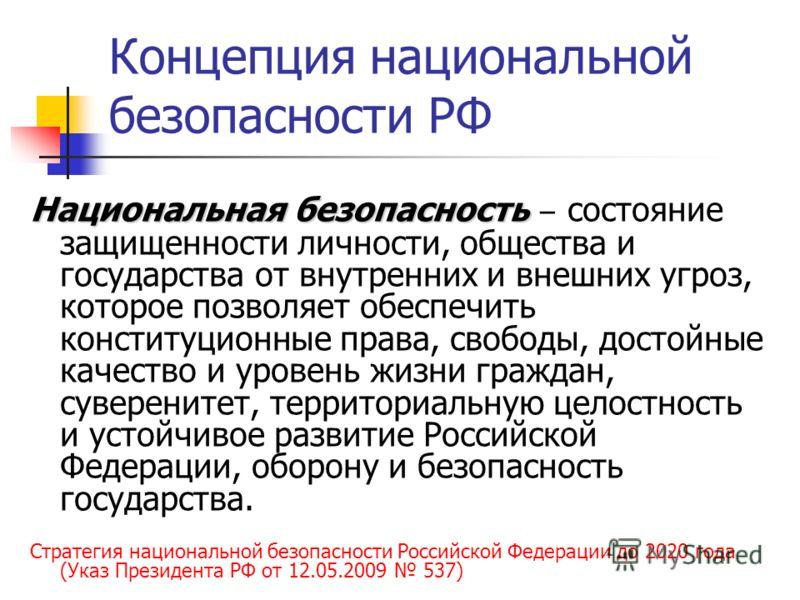 Концепция национальной безопасности РФ Стратегия национальной безопасности Российской Федерации до 2020 года (Указ Президента РФ от 12.05.2009 537) Национальная безопасность Национальная безопасность состояние защищенности личности, общества и госуда