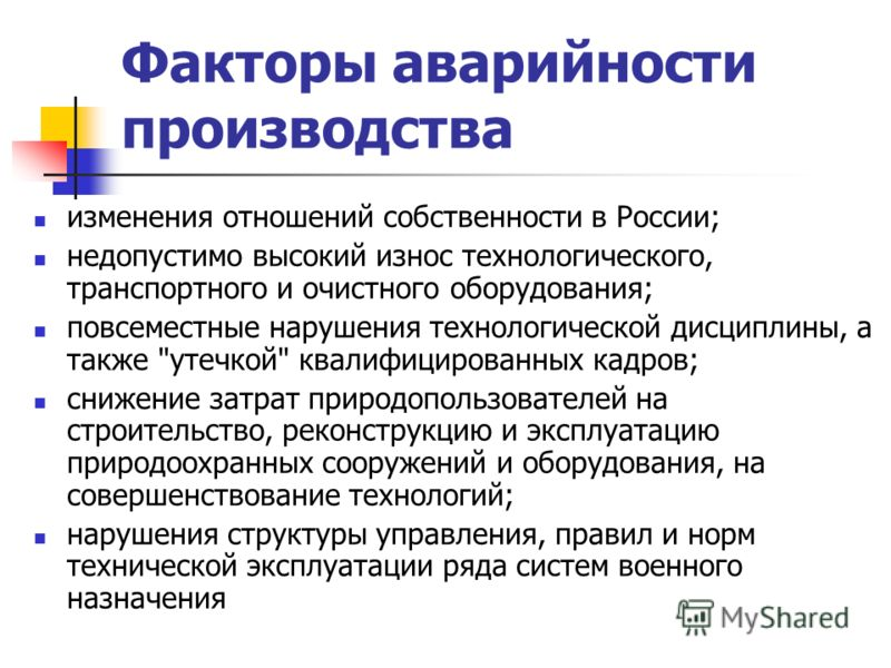 Факторы аварийности производства изменения отношений собственности в России; недопустимо высокий износ технологического, транспортного и очистного оборудования; повсеместные нарушения технологической дисциплины, а также