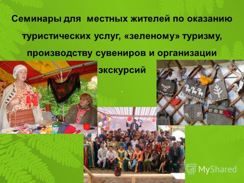 Семинары для местных жителей по оказанию туристических услуг, «зеленому» туризму, производству сувениров и организации экскурсий