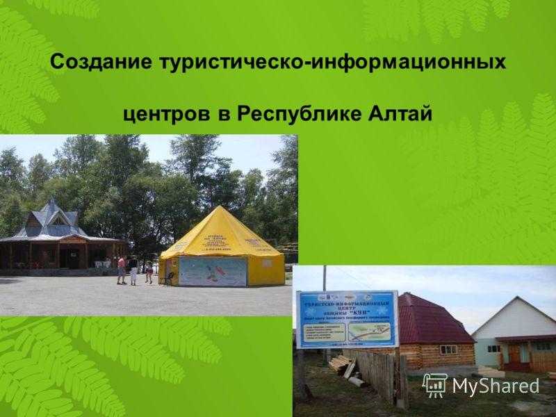Создание туристическо-информационных центров в Республике Алтай