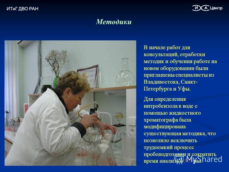 Методики В начале работ для консультаций, отработки методик и обучения работе на новом оборудовании были приглашены специалисты из Владивостока, Санкт- Петербурга и Уфы. Для определения нитробензола в воде с помощью жидкостного хроматографа была моди