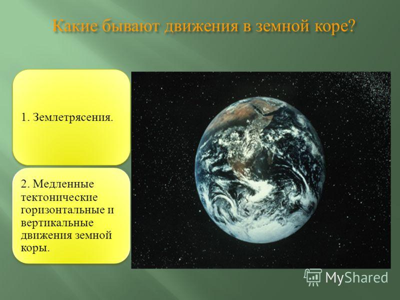 Какие бывают движения в земной коре?