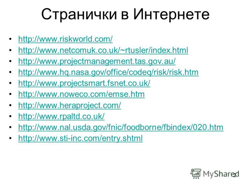 2 Странички в Интернете http://www.riskworld.com/ http://www.netcomuk.co.uk/~rtusler/index.html http://www.projectmanagement.tas.gov.au/ http://www.hq.nasa.gov/office/codeq/risk/risk.htm http://www.projectsmart.fsnet.co.uk/ http://www.noweco.com/emse