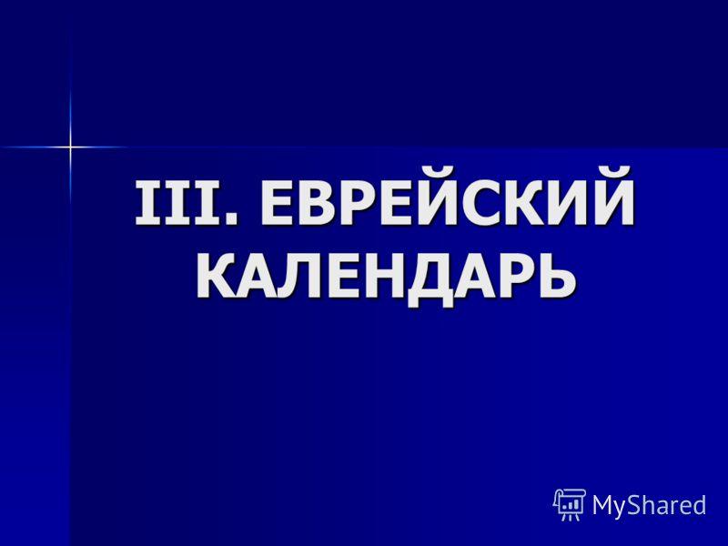 III. ЕВРЕЙСКИЙ КАЛЕНДАРЬ