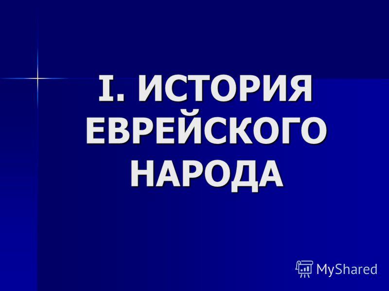 I. ИСТОРИЯ ЕВРЕЙСКОГО НАРОДА