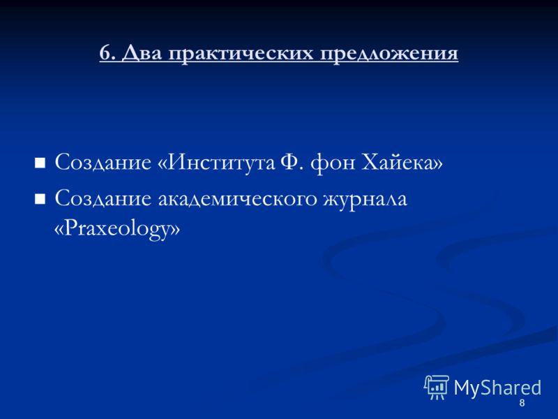 8 6. Два практических предложения Создание «Института Ф. фон Хайека» Создание академического журнала «Praxeology»