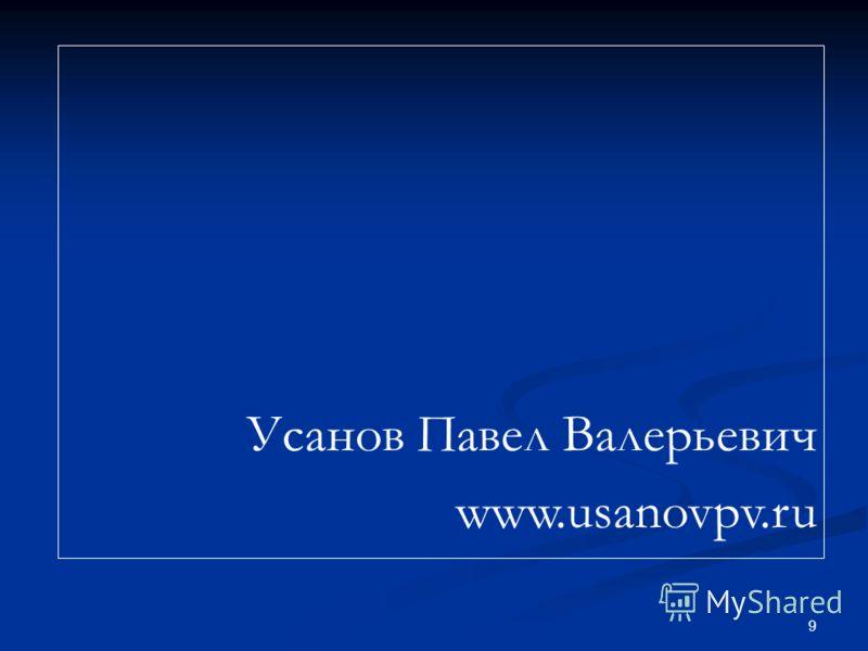 9 Усанов Павел Валерьевич www.usanovpv.ru