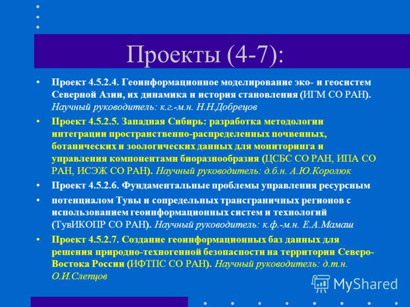Проекты (4-7): Проект 4.5.2.4. Геоинформационное моделирование эко- и геосистем Северной Азии, их динамика и история становления (ИГМ СО РАН). Научный руководитель: к.г.-м.н. Н.Н.Добрецов Проект 4.5.2.5. Западная Сибирь: разработка методологии интегр