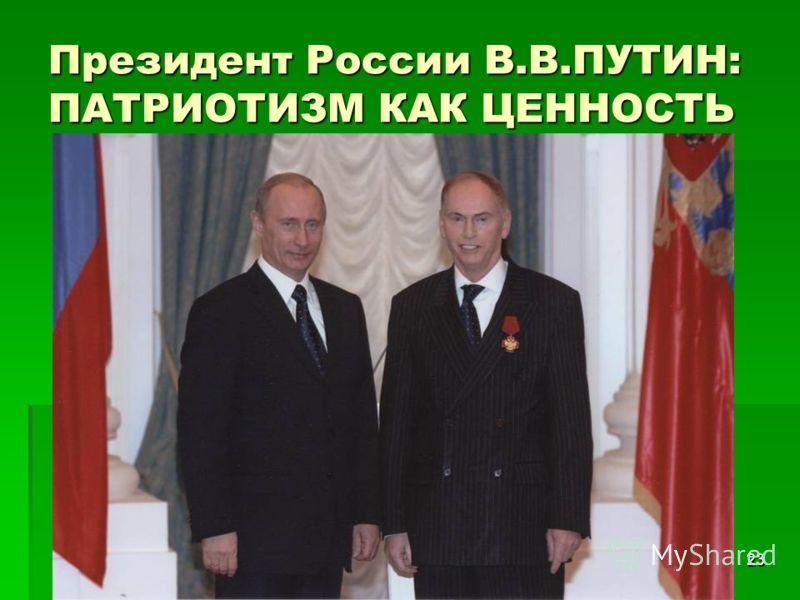 23 Президент России В.В.ПУТИН: ПАТРИОТИЗМ КАК ЦЕННОСТЬ