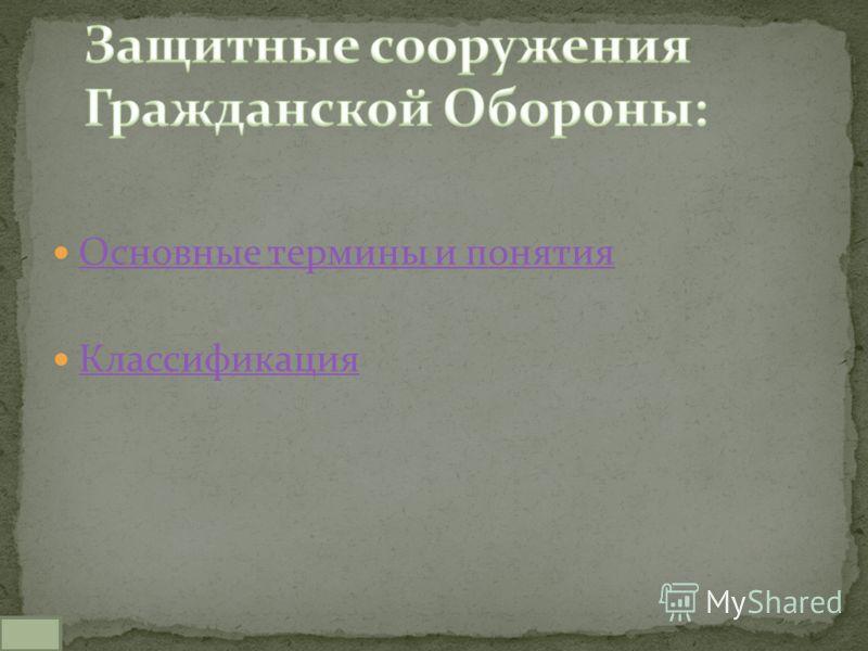Начальники ГО СССР : 1. 19611972 В. И. Чуйков Маршал Советского Союза. 2. 19721986 А. Т. Алтунин генерал - полковник ( до 1977), генерал армии. 3. 19861991 В. Л. Говоров генерал армии. 4. 19911991 Б. Е. Пьянков генерал - полковник.
