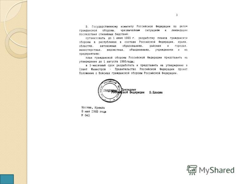 УКАЗ Президента РФ от 08.05.1993 N 643 « О ГРАЖДАНСКОЙ ОБОРОНЕ ».