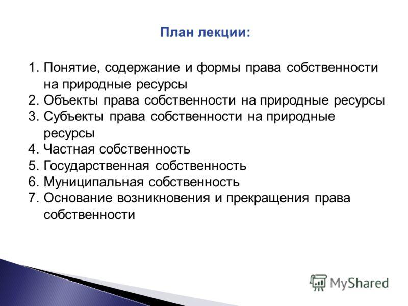 лекции по право: