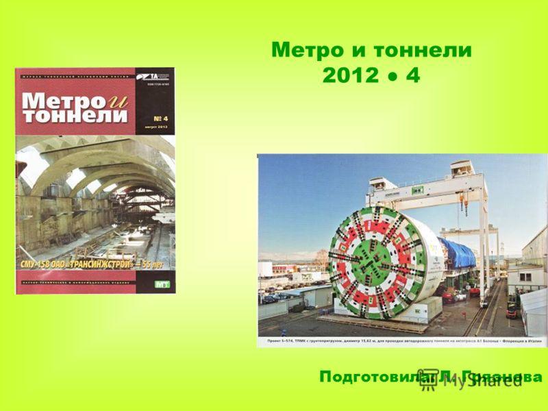 Метро и тоннели 2012 4 Подготовила: Л. Грязнова