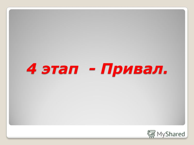 4 этап - Привал.