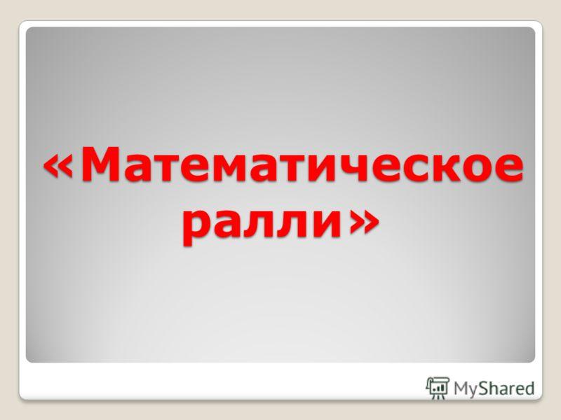«Математическое ралли»