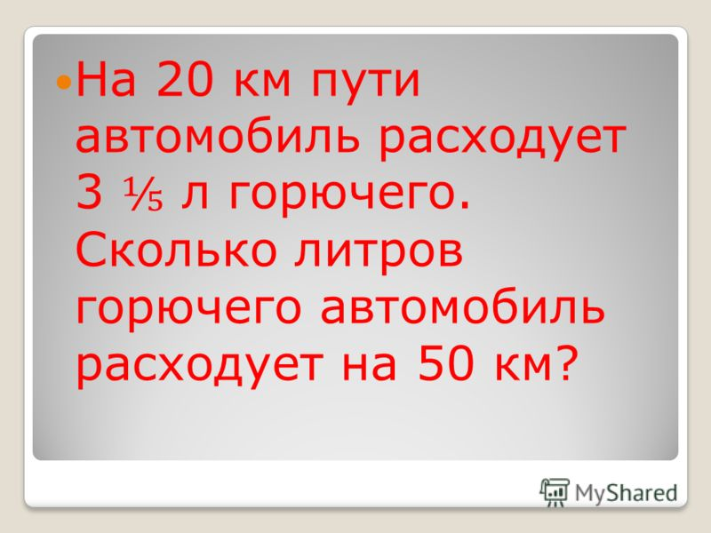 На 20 км пути автомобиль расходует 3 л горючего. Сколько литров горючего автомобиль расходует на 50 км?