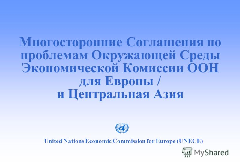 United Nations Economic Commission for Europe (UNECE) Многосторонние Соглашения по проблемам Окружающей Среды Экономической Комиссии ООН для Европы / и Центральная Азия