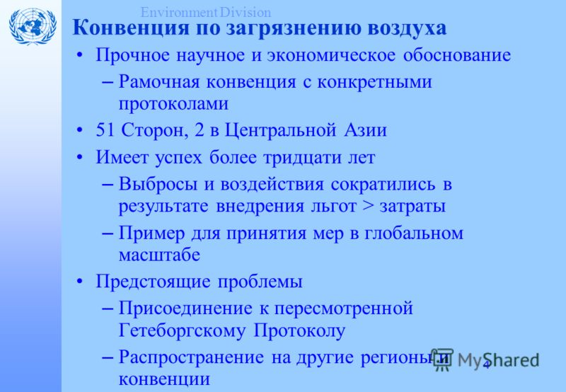 Environment Division 4 Конвенция по загрязнению воздуха Прочное научное и экономическое обоснование – Рамочная конвенция с конкретными протоколами 51 Сторон, 2 в Центральной Азии Имеет успех более тридцати лет – Выбросы и воздействия сократились в ре
