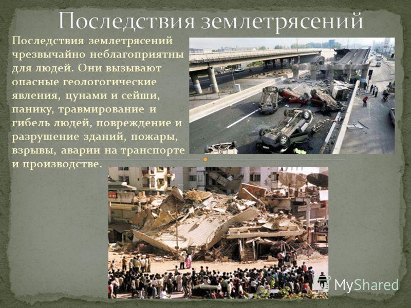 Увеличение баллов на единицу означает увеличение силы землетрясения в 10 раз. Например, землетрясение силой 5 баллов по шкале Рихтера в десять раз сильнее, чем землетрясение в 4 балла. Землетрясения же силой 8-12 баллов вызывают крупномасштабные разр