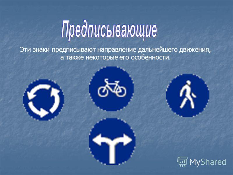 Эти знаки предписывают направление дальнейшего движения, а также некоторые его особенности.