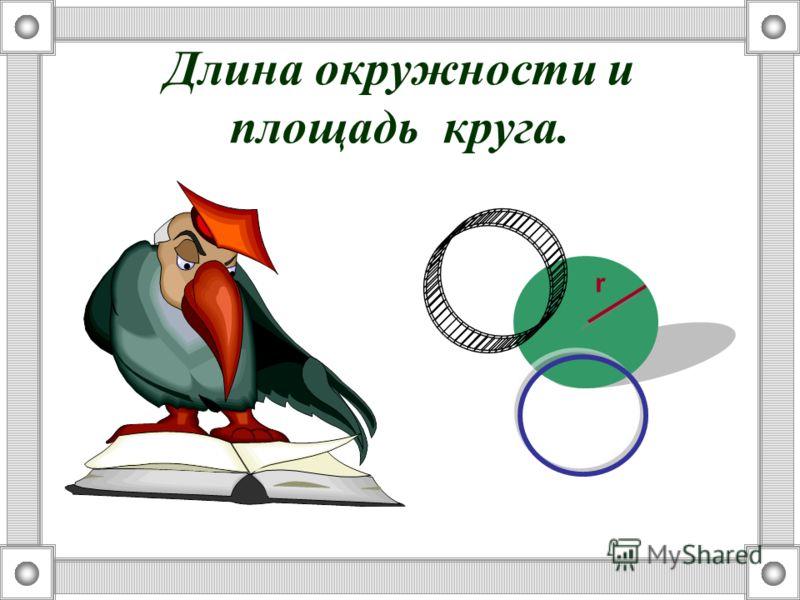Длина окружности и площадь круга. r