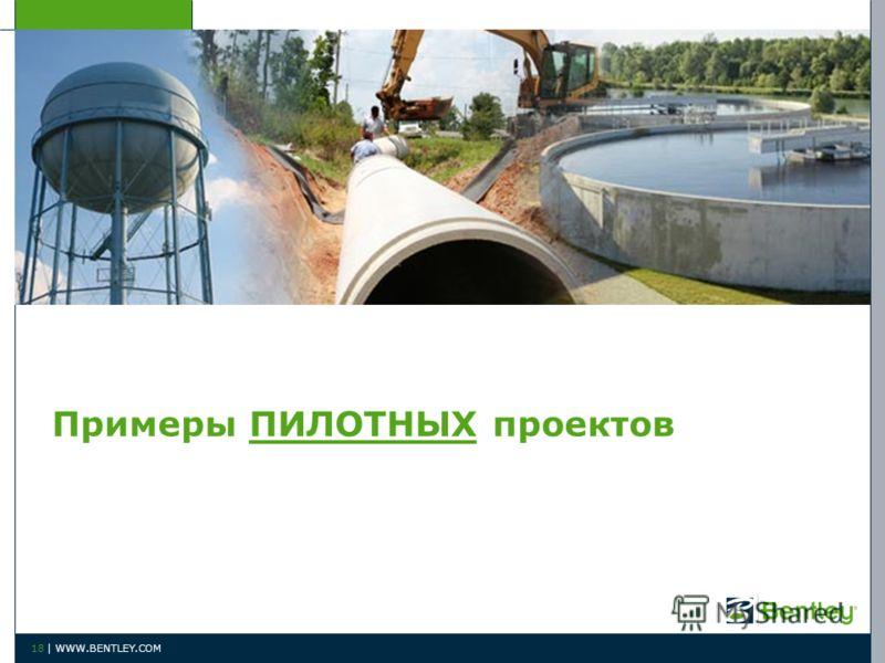 Примеры ПИЛОТНЫХ проектов 18 | WWW.BENTLEY.COM