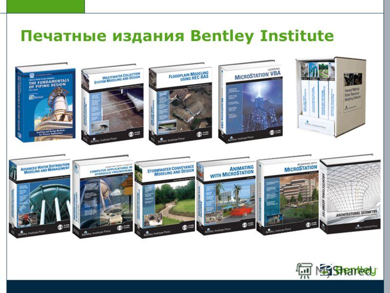 Печатные издания Bentley Institute