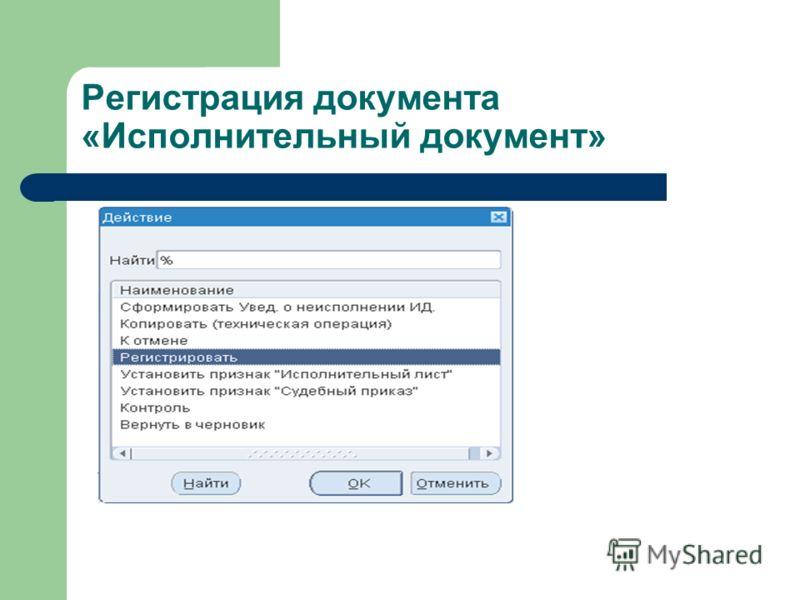 Регистрация документа «Исполнительный документ»