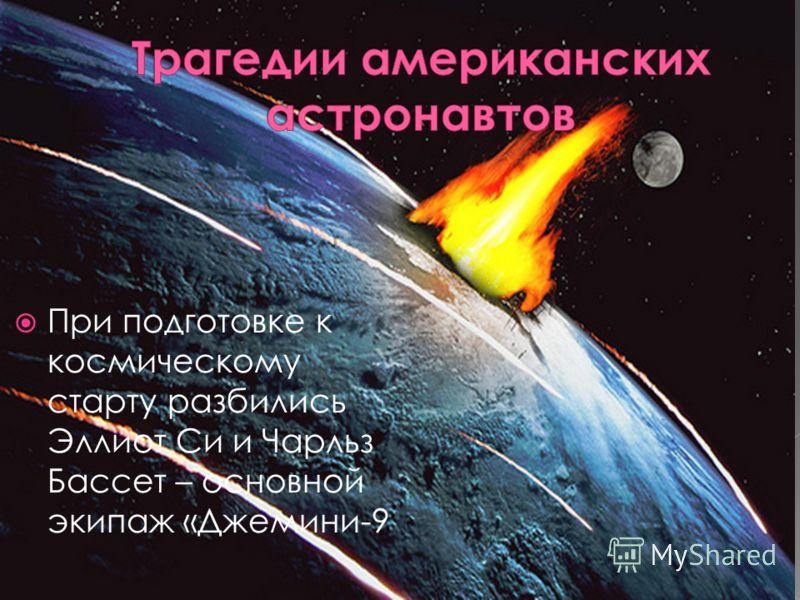 При подготовке к космическому старту разбились Эллиот Си и Чарльз Бассет – основной экипаж «Джемини-9
