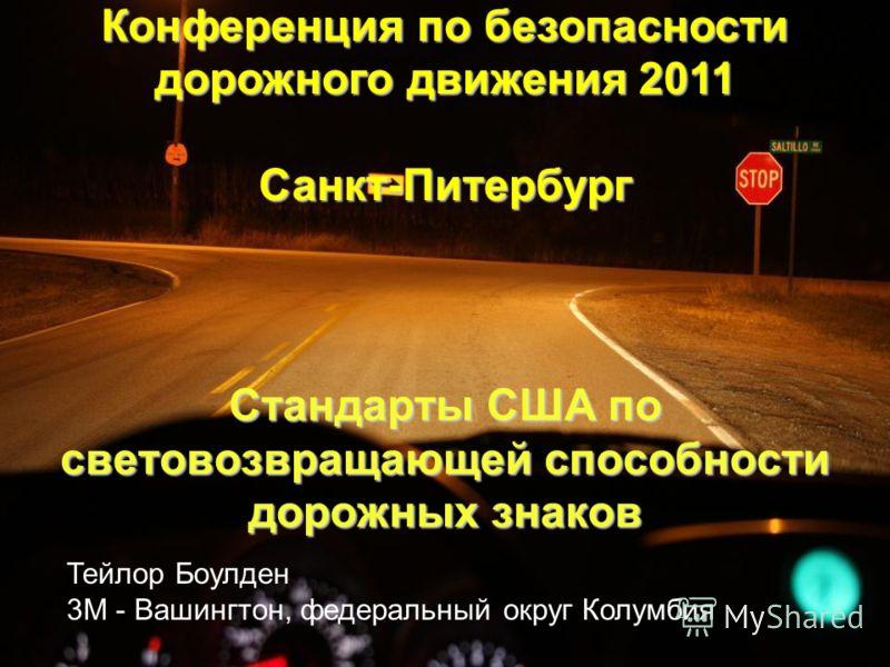 Стандарты США по световозвращающей способности дорожных знаков Конференция по безопасности дорожного движения 2011 Санкт-Питербург Тейлор Боулден 3М - Вашингтон, федеральный округ Колумбия