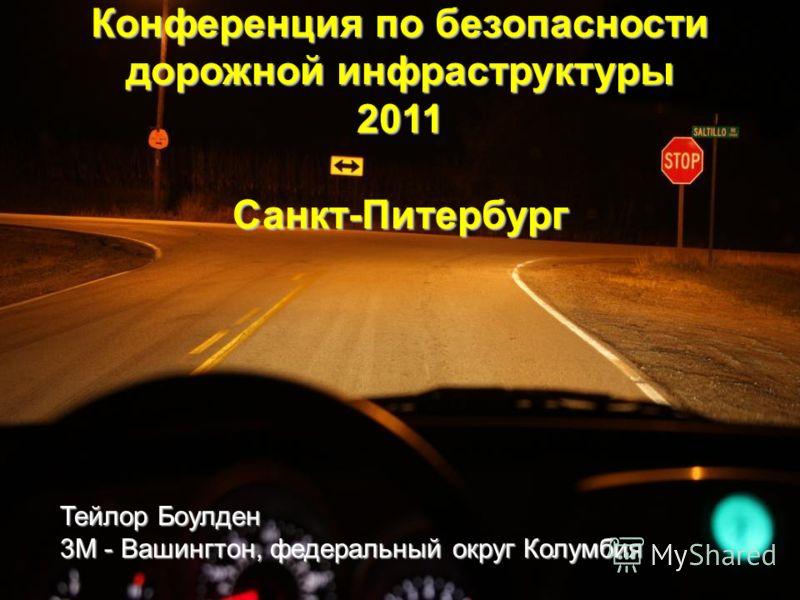 Конференция по безопасности дорожной инфраструктуры 2011 Санкт-Питербург Тейлор Боулден 3М - Вашингтон, федеральный округ Колумбия