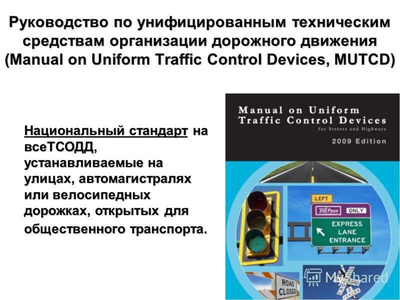 Руководство по унифицированным техническим средствам организации дорожного движения (Manual on Uniform Traffic Control Devices, MUTCD) Национальный стандарт на всеТСОДД, устанавливаемые на улицах, автомагистралях или велосипедных дорожках, открытых д