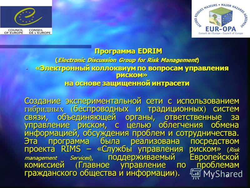 9 Программа EDRIM Программа EDRIM (Electronic Discussion Group for Risk Management) - «Электронный коллоквиум по вопросам управления риском» на основе защищенной интрасети Создание экспериментальной сети с использованием гибридных ( беспроводных и тр