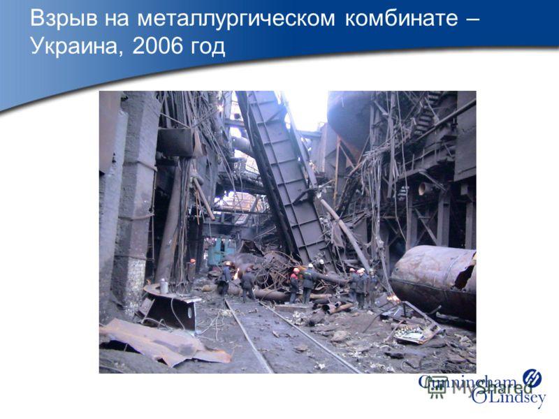Взрыв на металлургическом комбинате – Украина, 2006 год