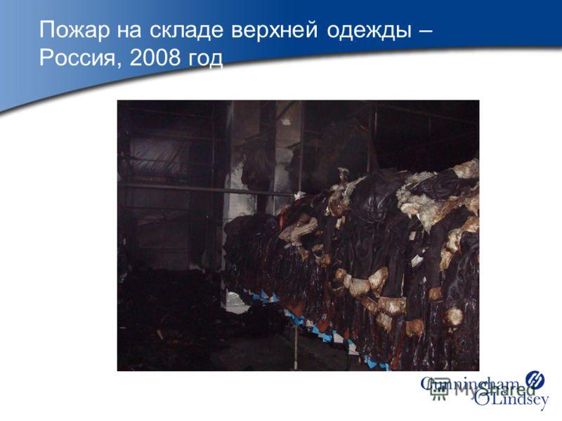 Пожар на складе верхней одежды – Россия, 2008 год