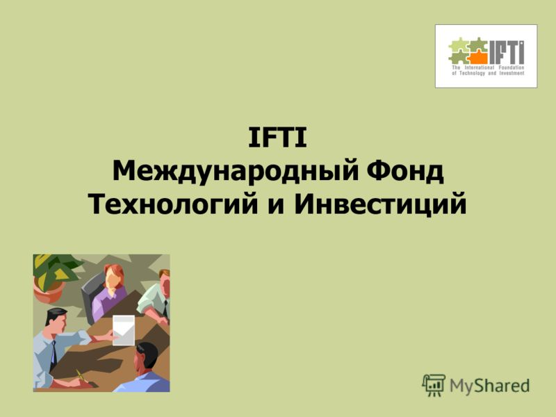 IFTI Международный Фонд Технологий и Инвестиций