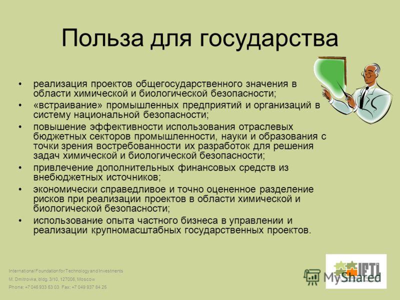 Польза для государства реализация проектов общегосударственного значения в области химической и биологической безопасности; «встраивание» промышленных предприятий и организаций в систему национальной безопасности; повышение эффективности использовани