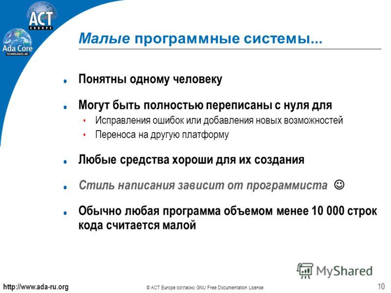 http://www.ada-ru.org © ACT Europe согласно GNU Free Documentation License 10 Малые программные системы... Понятны одному человеку Могут быть полностью переписаны с нуля для Исправления ошибок или добавления новых возможностей Переноса на другую плат