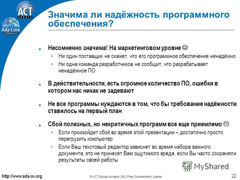 http://www.ada-ru.org © ACT Europe согласно GNU Free Documentation License 22 Значима ли надёжность программного обеспечения? Несомненно значима! На маркетинговом уровне Ни один поставщик не скажет, что его программное обеспечение ненадёжно Ни одна к