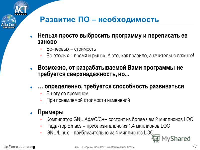 http://www.ada-ru.org © ACT Europe согласно GNU Free Documentation License 42 Развитие ПО – необходимость Нельзя просто выбросить программу и переписать ее заново Во-первых – стоимость Во-вторых – время и рынок. А это, как правило, значительно важнее