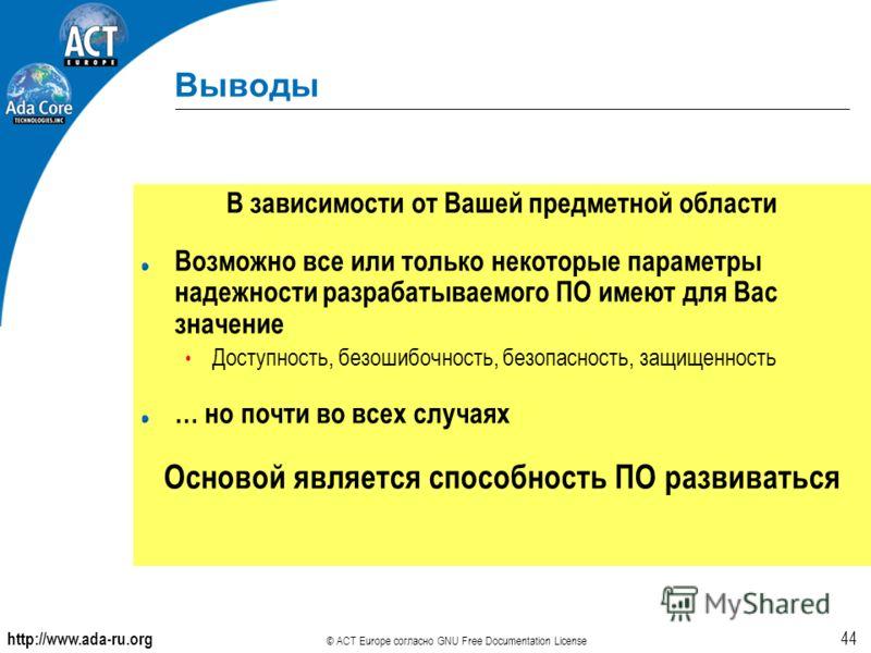 http://www.ada-ru.org © ACT Europe согласно GNU Free Documentation License 44 Выводы В зависимости от Вашей предметной области Возможно все или только некоторые параметры надежности разрабатываемого ПО имеют для Вас значение Доступность, безошибочнос