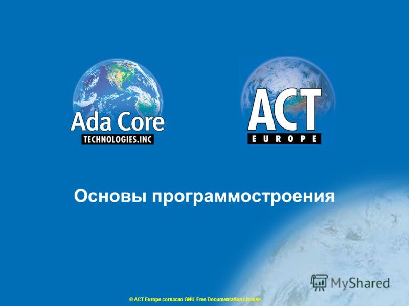 © ACT Europe согласно GNU Free Documentation License Основы программостроения