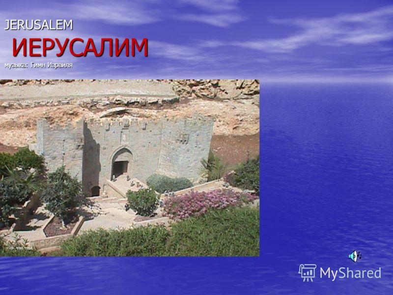 JERUSALEM ИЕРУСАЛИМ музыка: Гимн Израиля