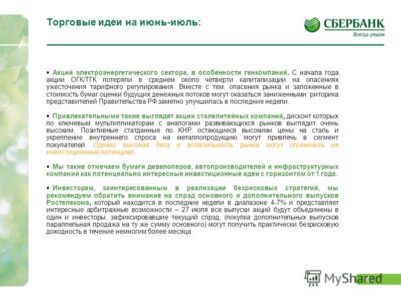 18 Факторы роста и снижения в июне-июле ФАКТОРЫ РОСТА: Высокий уровень цен на нефть, что транслируется в позитивное восприятие российского инвестиционного риска инвесторами Сохранение притока ликвидности на рынок через ETF и традиционные инвестфонды