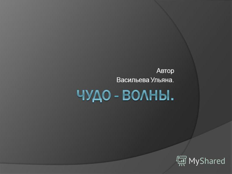 Автор Васильева Ульяна.