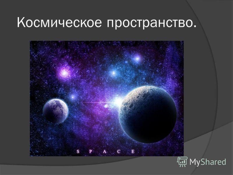 Космическое пространство.