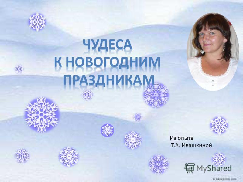 Из опыта Т.А. Ивашкиной