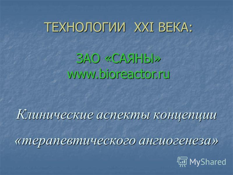 Клинические аспекты концепции «терапевтического ангиогенеза» ТЕХНОЛОГИИ ХХI ВЕКА: ЗАО «САЯНЫ» www.bioreactor.ru