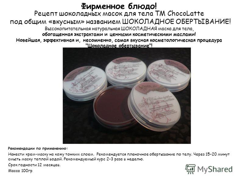 Рецепт шоколадных масок для тела TM ChocoLatte под общим «вкусным» названием ШОКОЛАДНОЕ ОБЕРТЫВАНИЕ! Высокопитательная натуральная ШОКОЛАДНАЯ маска для тела, обогащенная экстрактами и ценными косметическими маслами! Новейшая, эффективная и, несомненн